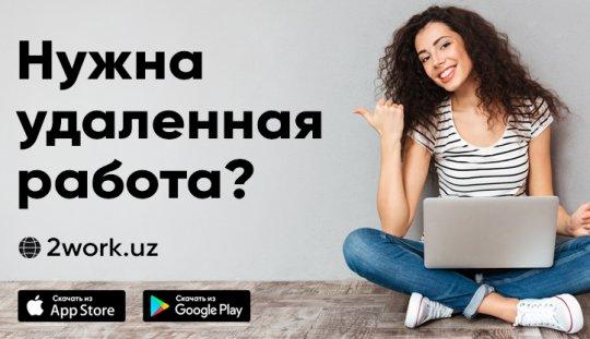 Ищете удалённую работу в Ташкенте?